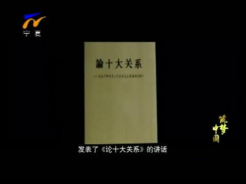 《筑梦中国 中华民族复兴之路》 20150712 第三集 正道沧桑