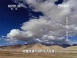 《地理中国》 20150725 新疆好地方·高原谜谷