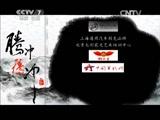 《百战经典》 20150725 腾冲腾冲 第三集 生死进军路