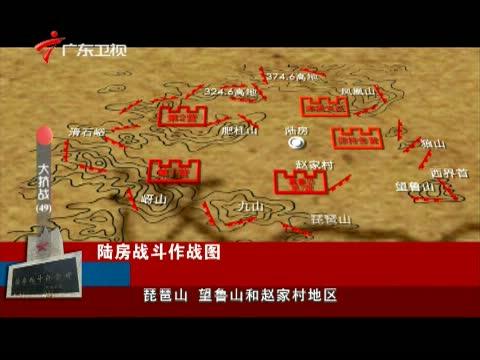 《大抗战》 第四十九集 陆房反围攻作战 00:24:40