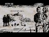 《新四军1941》 第二集 同心驱寇