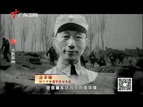 《大抗战》 第五十八集 振奋全国的百团大战(上) 00:24:51