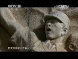 《科教21点档》 20150812 新四军1941 第三集 浴血华中
