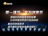 《中国好商机》 20150813
