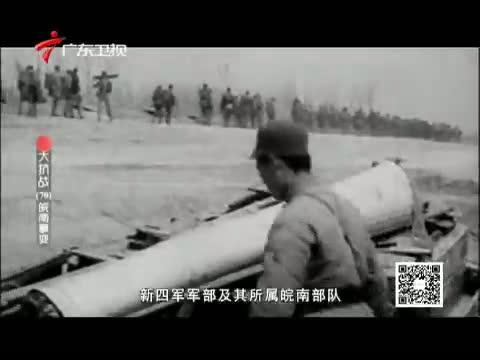 《大抗战》 第七十集 皖南事变 00:24:06