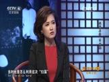 台海记忆 抗战名将:吕正操 天涯共此时 2015.09.01 - 中央电视台 00:40:56