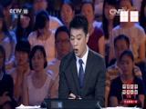 《2015中国汉字听写大会》 20150918 半决赛第一场