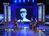 台海记忆:抗战名将 张自忠 天涯共此时 2015.09.22 - 中央电视台 00:41:43