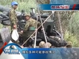 《防务新观察》 20150926 日本准备1945年后首场战争?