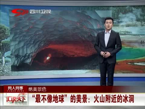 """绝美景色 """"最不像地球""""的美景:火山附近的冰洞"""