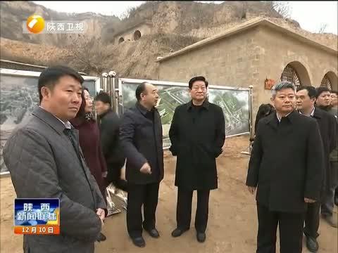 [陕西新闻联播]赵正永在延安市宝塔区调研时强调