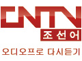 박민화의 행복한 오후2010-12-03