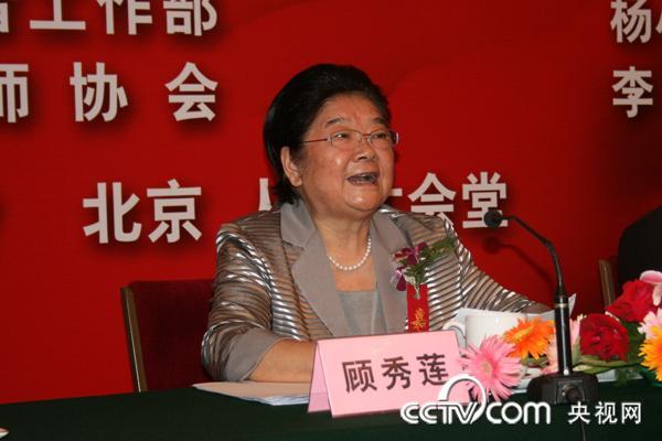 中国关心下一代工作委员会主任、中国法律援助基金会名誉会长顾秀莲