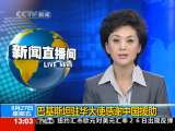 焦点新闻播报 2010-08-27 13:00 1-5