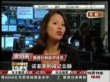 环球财经连线(傍晚版) 2009-10-19