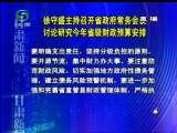 甘肃新闻 2010-01-14
