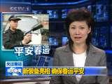 晚间新闻 2010-02-03
