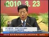 甘肃新闻 2010-03-24