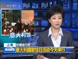 晚间新闻 2010-06-02