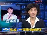新闻20分 2010-07-03