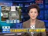 新闻20分 2010-07-10