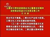 贵州新闻联播 2010-08-09