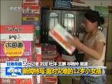 晚间新闻 2010-08-11