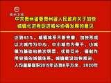 贵州新闻联播 2010-08-16