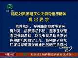 甘肃新闻 2010-08-31