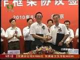 甘肃新闻 2010-09-01