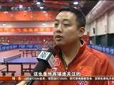 [乒乓球]中国乒乓球队的新年 竞争仍然是主题