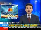 新闻30分 2010-02-17