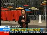 新闻30分 2010-04-27