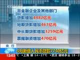 新闻30分 2010-05-11