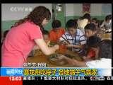 新闻30分 2010-06-14