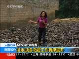 新闻30分 2010-07-14
