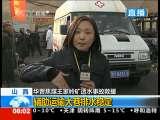 朝闻天下 2010-04-05 08:00