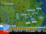 朝闻天下 2010-07-20 07:00