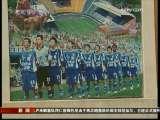 [视频]广州一比赛定性为假球 广药集团暂不撤股