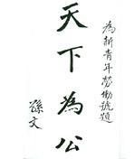 舌尖上的中国直播_天下为公――孙中山1911-纪实台-CNTV中国网络电视台