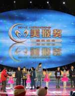 2012美猴奖颁奖晚会
