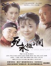 死水微澜(2008版)