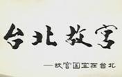 探索发现-台北故宫