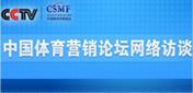 第八届中国体育营销论坛年会