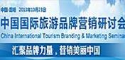 中国国际旅游品牌营销研讨会