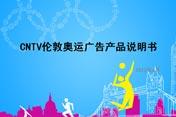 CNTV伦敦奥运广告产品说明书