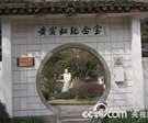 杭州黄宾虹故居