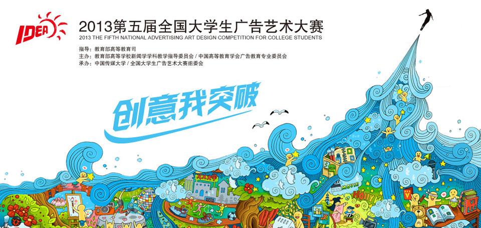 中国书画篆刻家_第五届全国大广赛专题_艺术_央视网