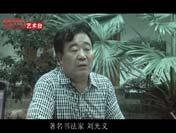 艺术大讲堂 刘光义