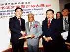 2006年3月10日,与新加坡总统纳丹(左二)、新加坡书法家协会主席陈声桂(左三)在一起。